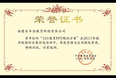 """2017年荣获数字校园好方案  """"资源与应用组优秀奖"""""""
