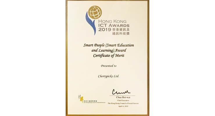 ICT 香港资讯及通讯科技奖