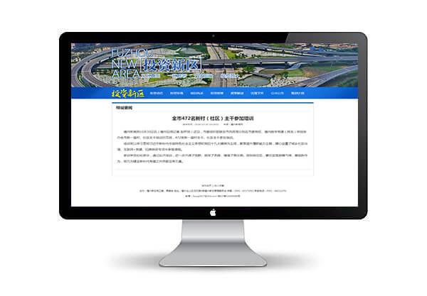 福州市新一届manbetx官网登录手机主干培训示范班
