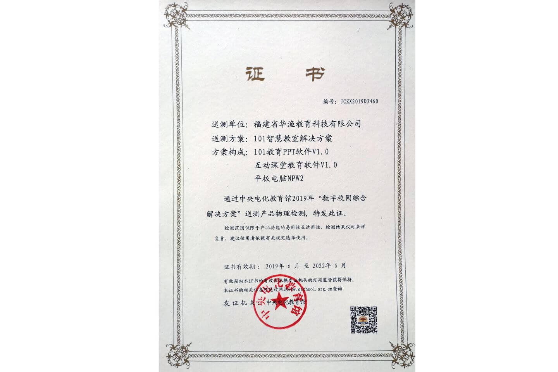 """中央电化教育馆2019年 """"数字校园综合解决方案""""认证"""