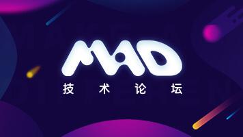 MAD技术论坛