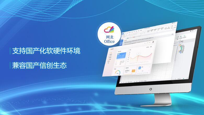 支持国产化软硬件环境, 兼容国产信创生态