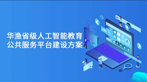 华渔省级人工智能教育公共服务平台解决方案