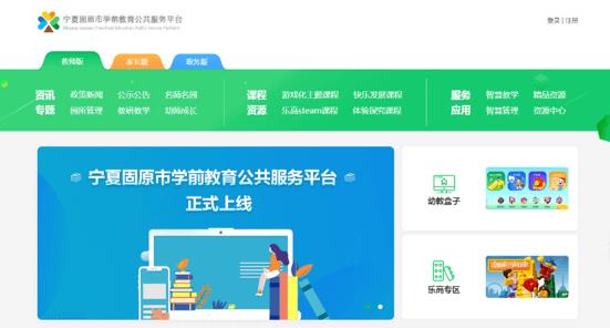 宁夏固原市学前教育公共服务平台