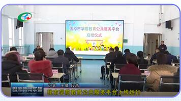 宁夏固原市学前教育公共服务平台建设