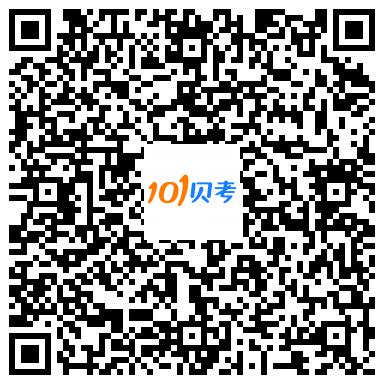 101贝考(iOS)