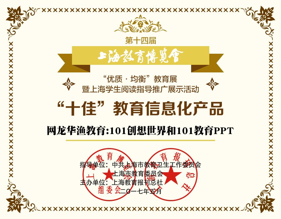 """第十四届上海教育博览会""""十佳""""教育信息化产品"""