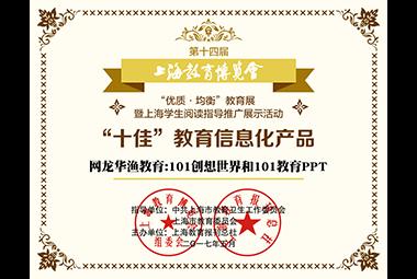 """第十四届上海教育博览会 """"十佳""""教育信息化产品"""