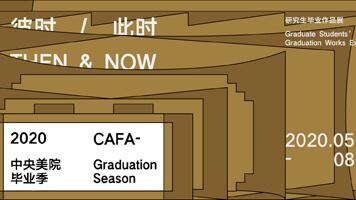 """中央美术学院 """"彼时·此时""""研究生毕业展"""