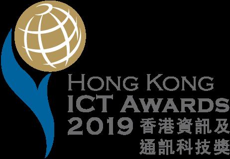 2019 香港资讯及通讯科技奖