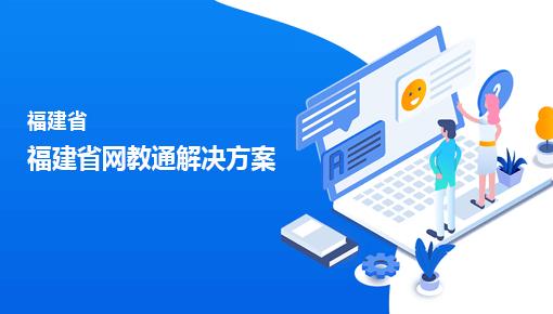 华渔智慧教育云平台(网教通)解决方案