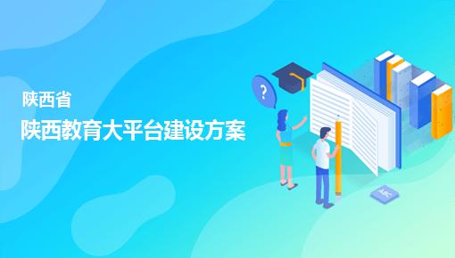 陕西教育大平台建设方案