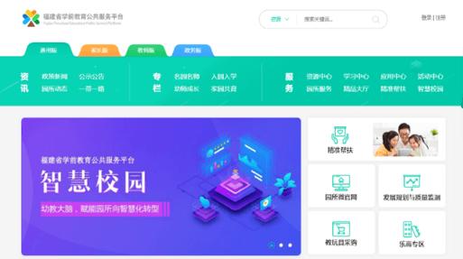 福建省学前教育公共服务平台
